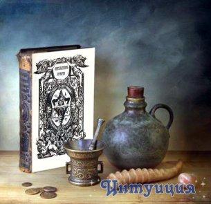 Практическая магия и оккультизм.