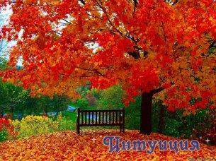Народный календарь. Осень. Сентябрь