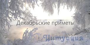 Народный календарь. Зима.Декабрь.