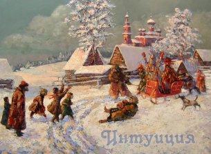 Народный календарь.Зима.Январь.