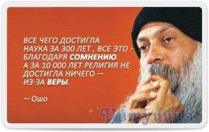 Ошо - цитаты и мудрости