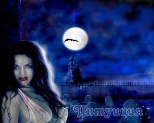 Вампиры: правда и вымысел. Энергетическая самозащита