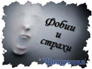 Фобии и страхи человека