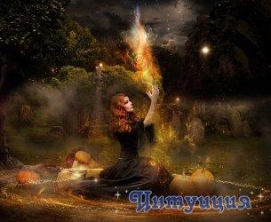 Введение в практическую магию