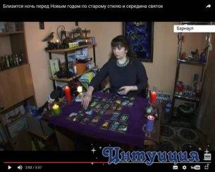 Интервью с Татьяной Васильченко накануне святок
