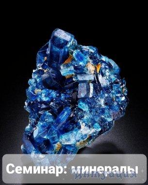 Поговорим о минералах!