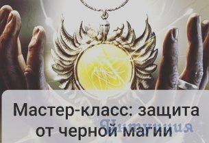 """Мастер-класс """"Защита от негативных магических воздействий"""""""