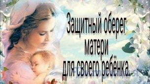 Защитный молитвенный щит матери за ребёнка.